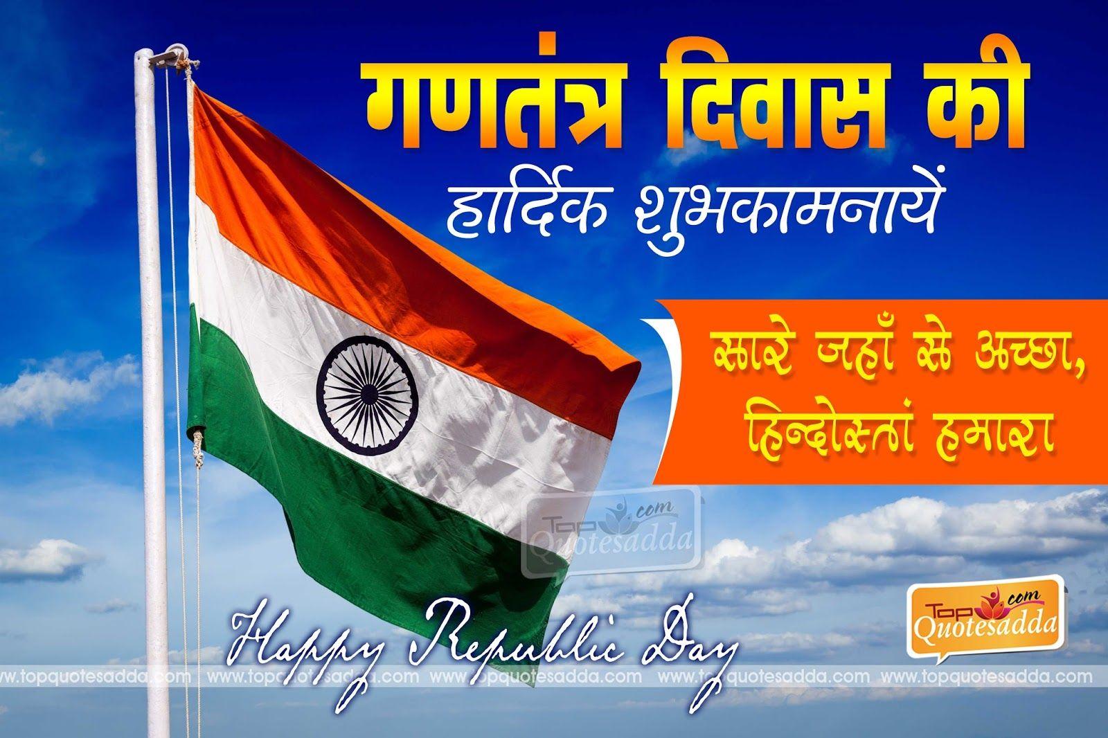 Topquotesadda Telugu Quotes Hindi Quotes Tamil Bengali Quotes Happy Republic Day Hindi Shayari Republic Day Independence Day Quotes Happy Republic Day