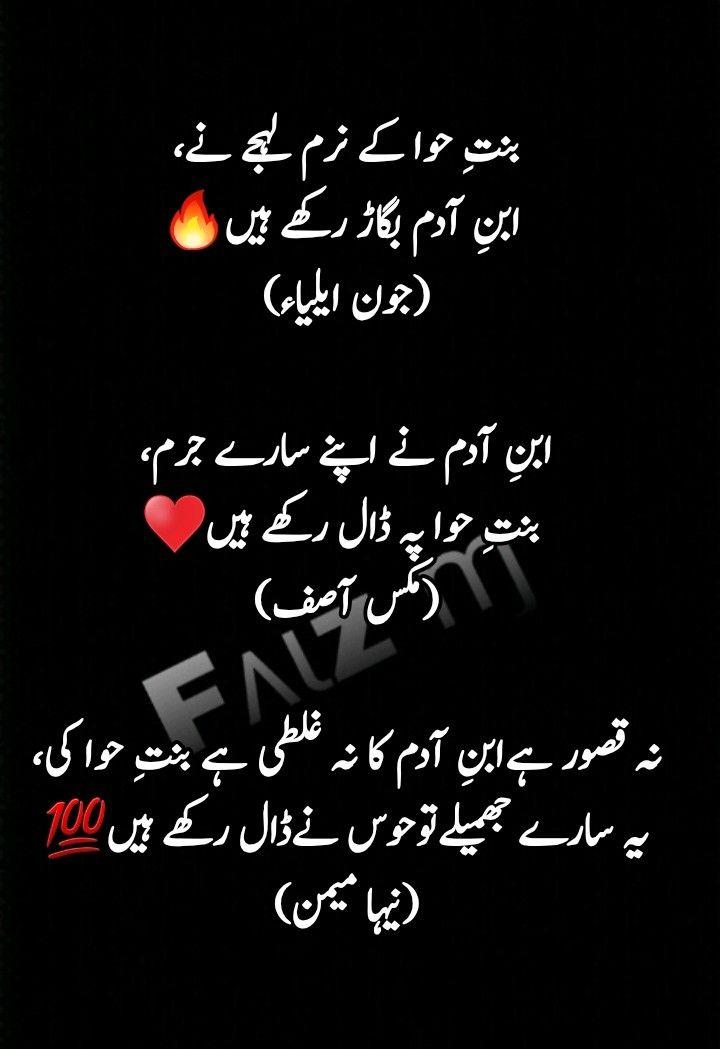 Good Night Poetry In Urdu Pics : night, poetry, Sidratul, Muntaha, Malik, Poetry, Quote's, Funny, Poetry,, Romantic,