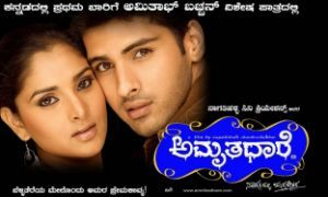 Love Inkaar Kannada Full Movie Free Download