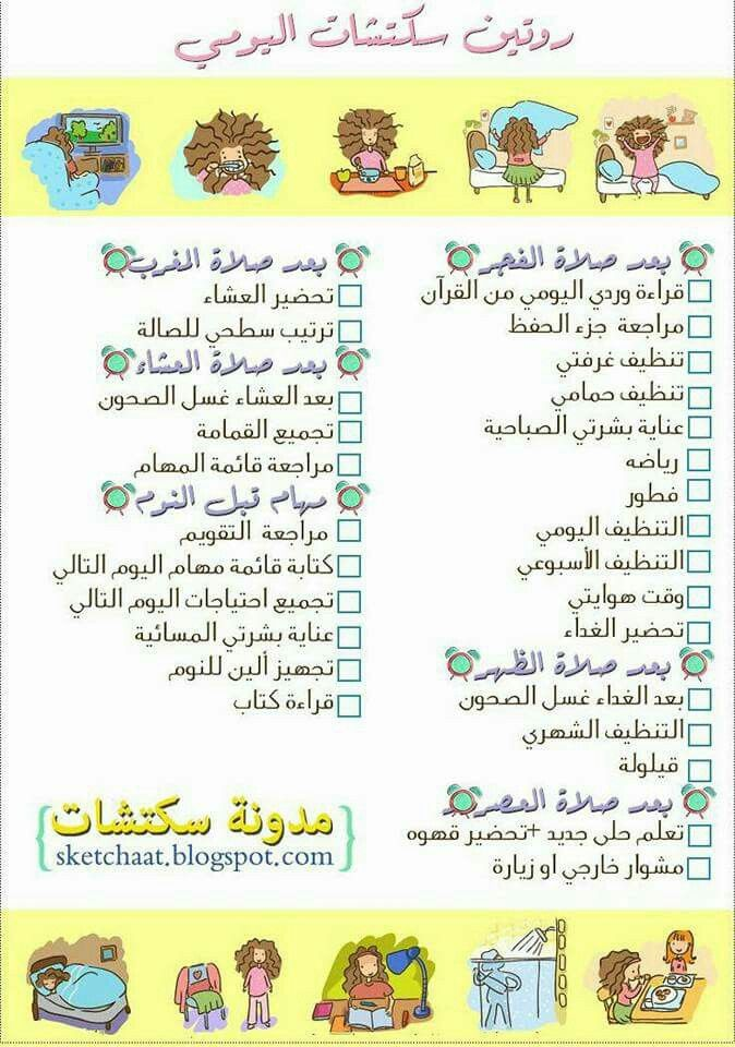 Pin By Eman Taha On Planner Journal Life Planner Organization Kids Planner Free Daily Planner
