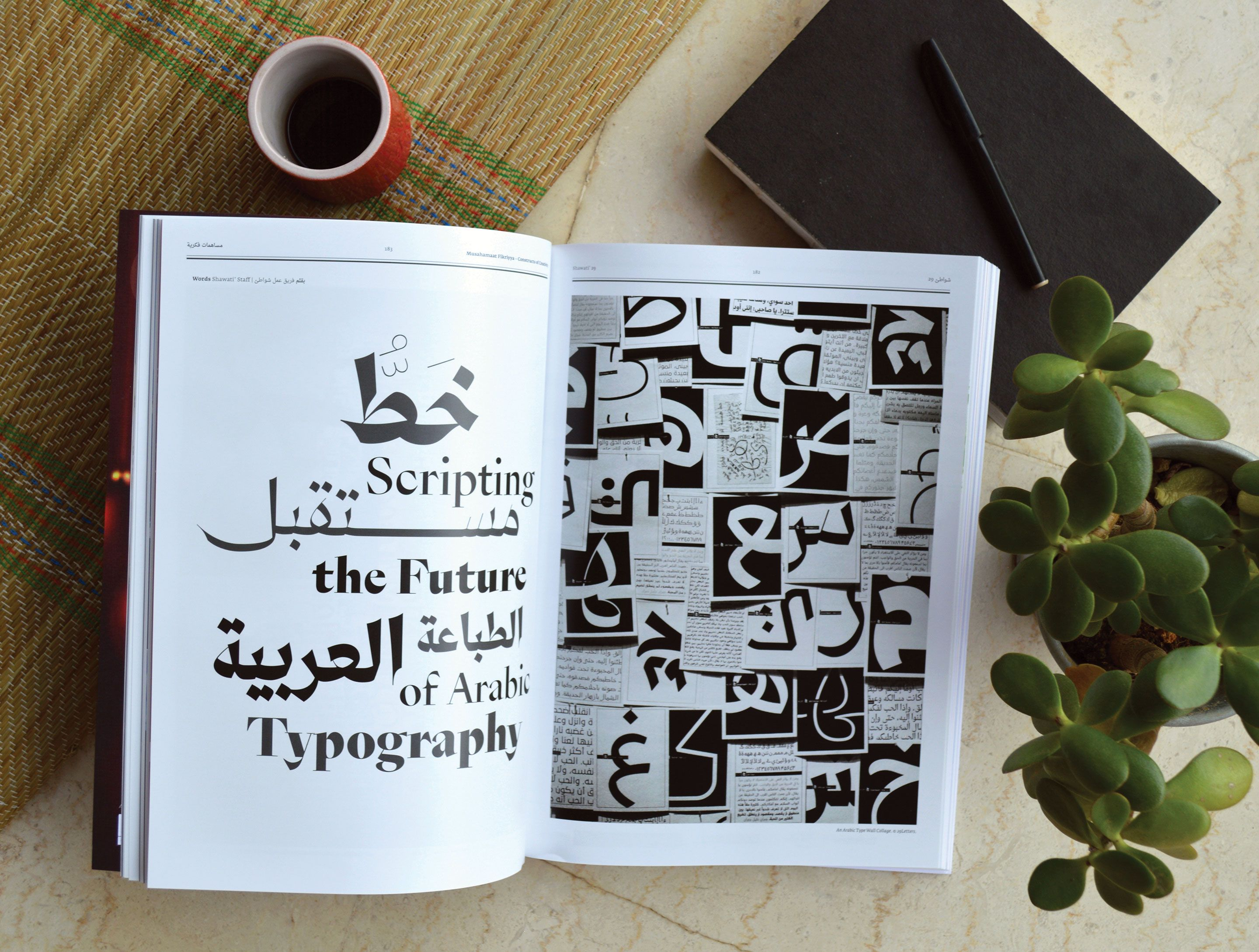 29LT Zeyn Typeface in-use in art & culture magazine  Name Meaning