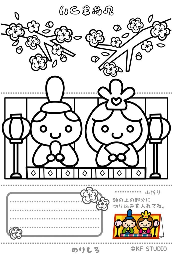 image result for origami japanese girls day crafts pinterest