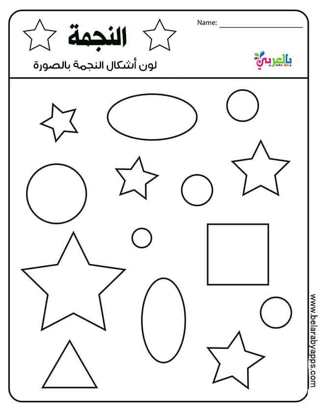 اوراق عمل الاشكال الهندسية للاطفال تلوين ورسم جاهزة للطباعة تدريبات الأشكال بالعربي نتعلم Shapes Worksheets Shape Activities Preschool Shapes Kindergarten
