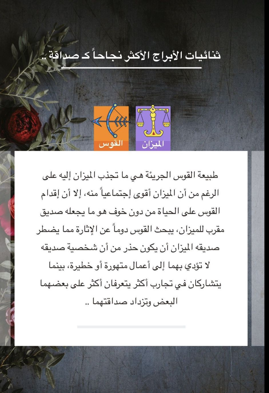 Pin By Esraa Al Hassani On برج القوس Horoscope Mystery Pictures