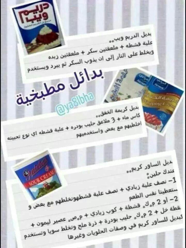 بديل الكريما Arabic Food Homemade Recipes Cake Packaging