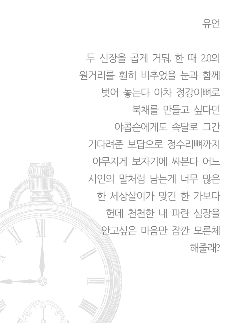 analysis korean poetry Join our free latvian translation workshop – deadline for entry, 19th september 21st august 2018 our latest workshop looks at 'vārdi par vārdiem' by latvian.