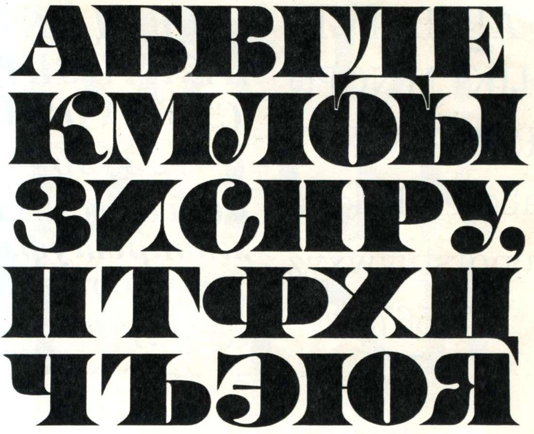 Красивый шрифт печатный для плаката картинки