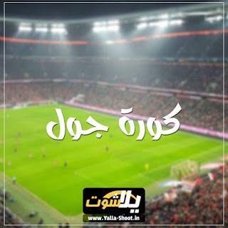 كورة جول موقع بث مباشر يقدم ميزة مشاهدة مباريات اليوم بجودة عالية عبر Kora Goal للدوريات