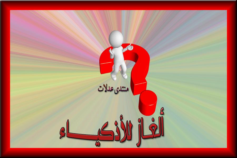 ألغاز اسلامية ممتعة مع حلها أغاز دينية للأذكيــــاء ألغاز مفيدة وممتعة للأذكياء فق أم أمة الله Symbols Letters Art