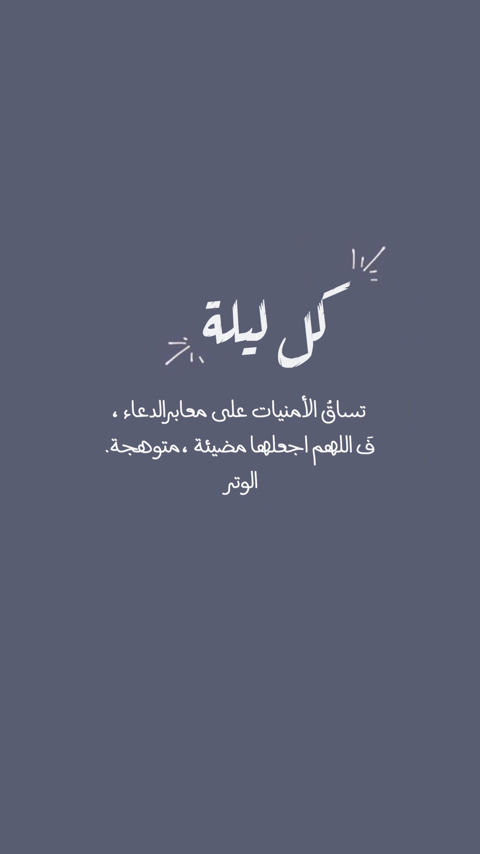 الوتر In 2020 Islamic Phrases Words Quotes Islamic Quotes