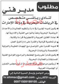 وظائف خاليه: وظائف بجريدة الخليج الامارات الاثنين 02-01-2017