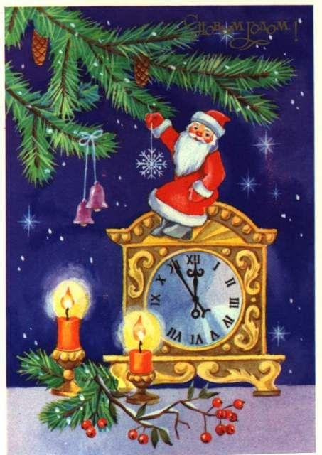 Posetite Starinnye Rozhdestvenskie I Novogodnie Otkrytki V Kollekciyu Russkogo Mazaika Com Posmotri Russian Christmas Cards Christmas Art Vintage Happy New Year
