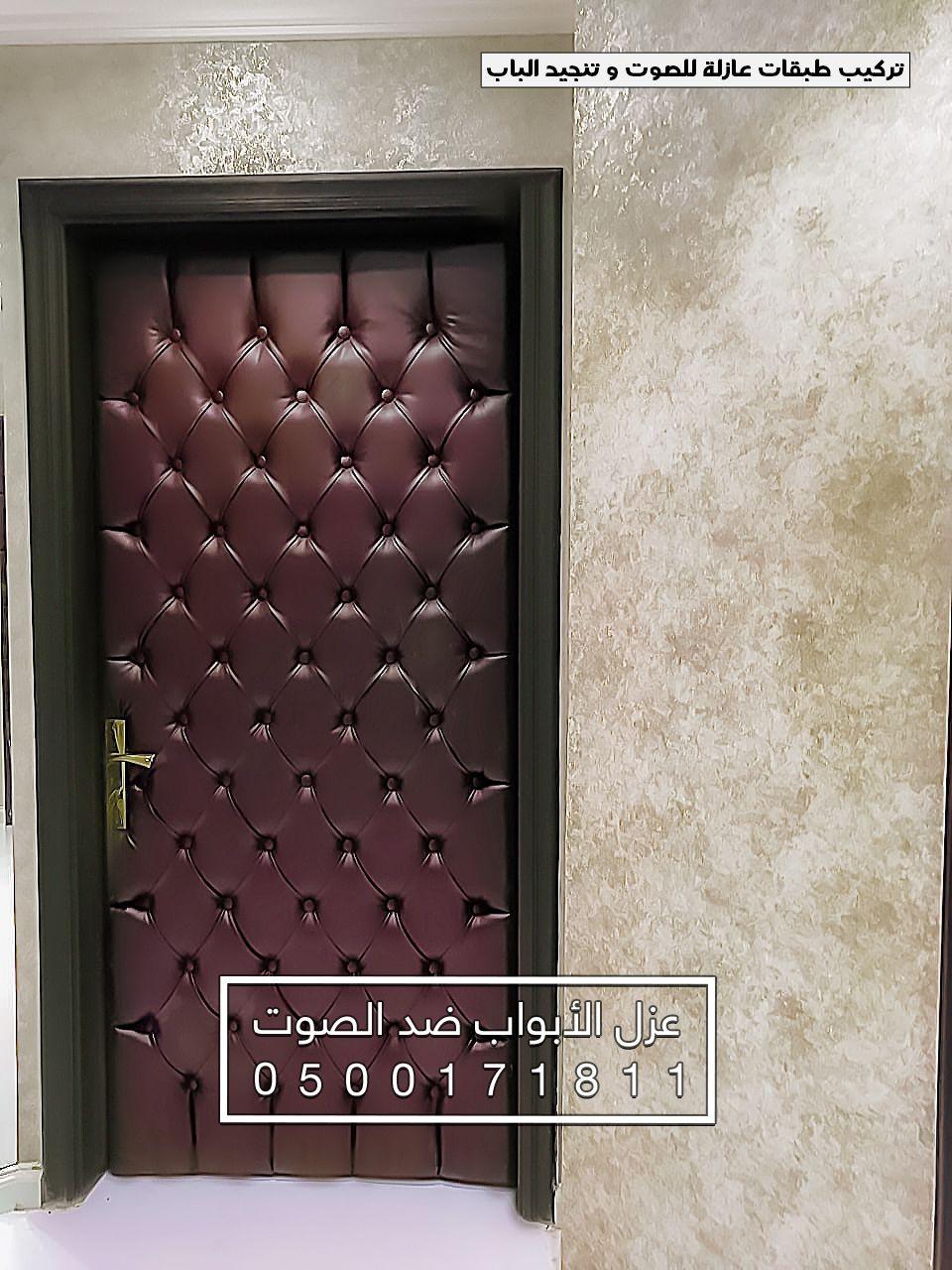كتم الصوت و حل مشكلة خروج الصوت من الأبواب الرياض Home Decor Home Decor