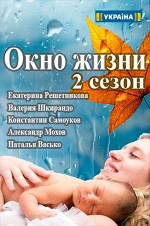 Podkidyshi 2 Smotret Onlajn 1 24 Seriya 2017 Okno Zhizni 2 9 Sentyabrya 2017 Http Allsofts2009 Ru News Podkidyshi 2 Smotret Onlajn Movie Posters Movies Poster