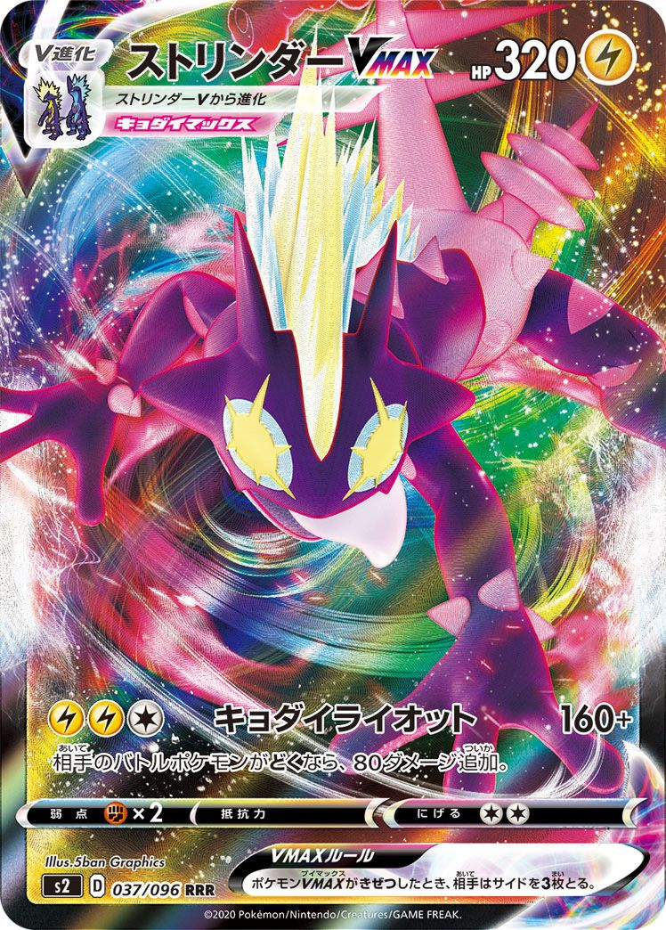 Pokemon card s2 Rebellion Clash Booster 1 Pack Sword /& Shield Japanese