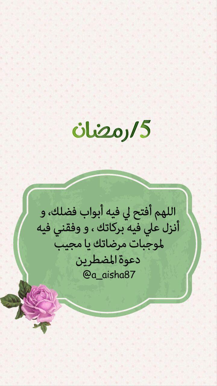 اللهم رمضان Ramadan Quotes Ramadan Messages Ramadan Prayer
