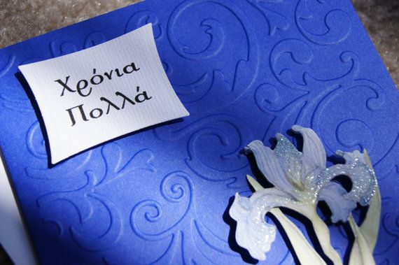 Greek orthodox xronia polla or many years greeting card with greek orthodox xronia polla or many years greeting card with iris for name day birthday or other special occasion item basic6 m4hsunfo Choice Image