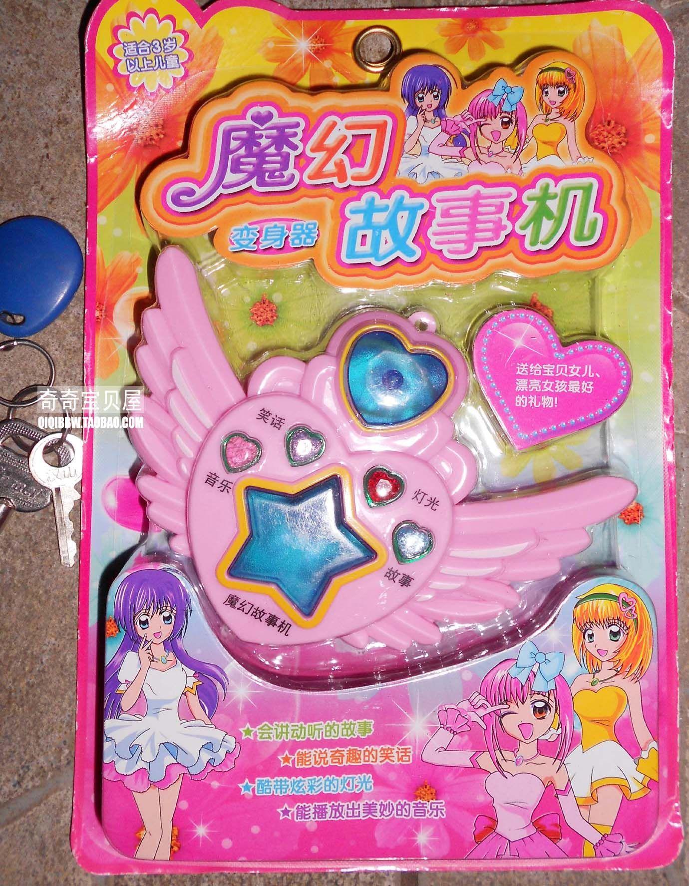 Balala Little Magic Fairy Tale Magic Machine Infant Baby Toys Tang