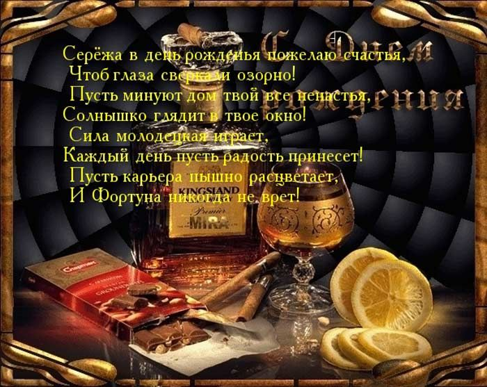 s-dnem-rozhdeniya-sergej-otkritki-pozdravleniya foto 8