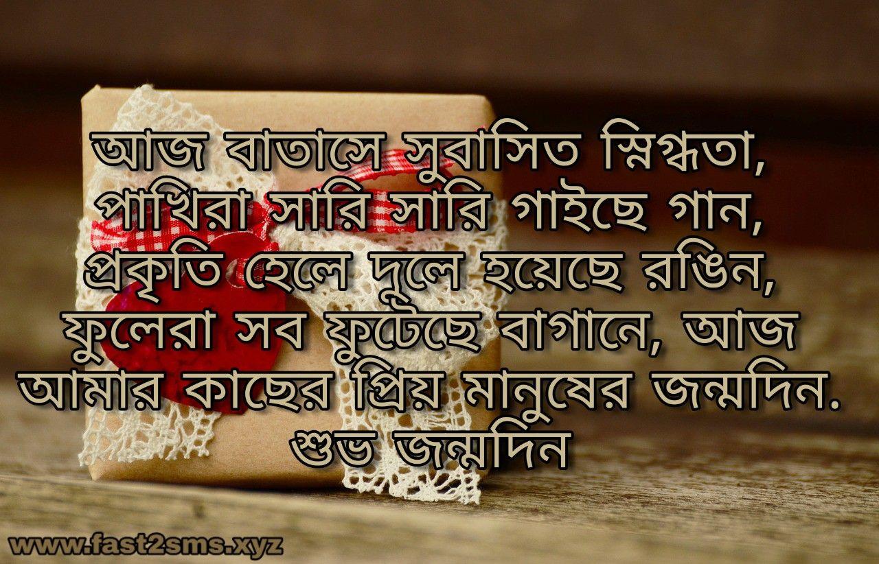 Happy Birthday Bangla Sms Bengali Birthday Image By Fast2sms Birthday Images Happy Birthday Wishes Happy Birthday
