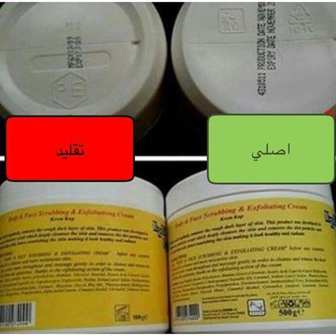 الفرق بين كريم كاب الاصلي والتقليد بالصور Vaseline Bottle Vaseline Blog