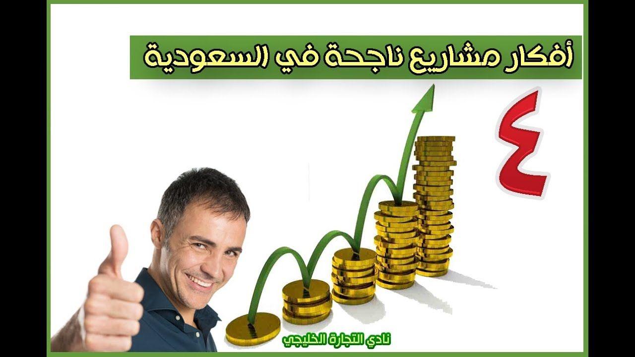 أفضل المشاريع 4 أفكار مشاريع ناجحة في السعودية Thumbs Up Attributes