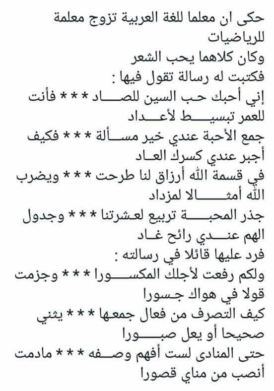اللغة العربية و الرياضيات Words Quotes Favorite Book Quotes Cool Words