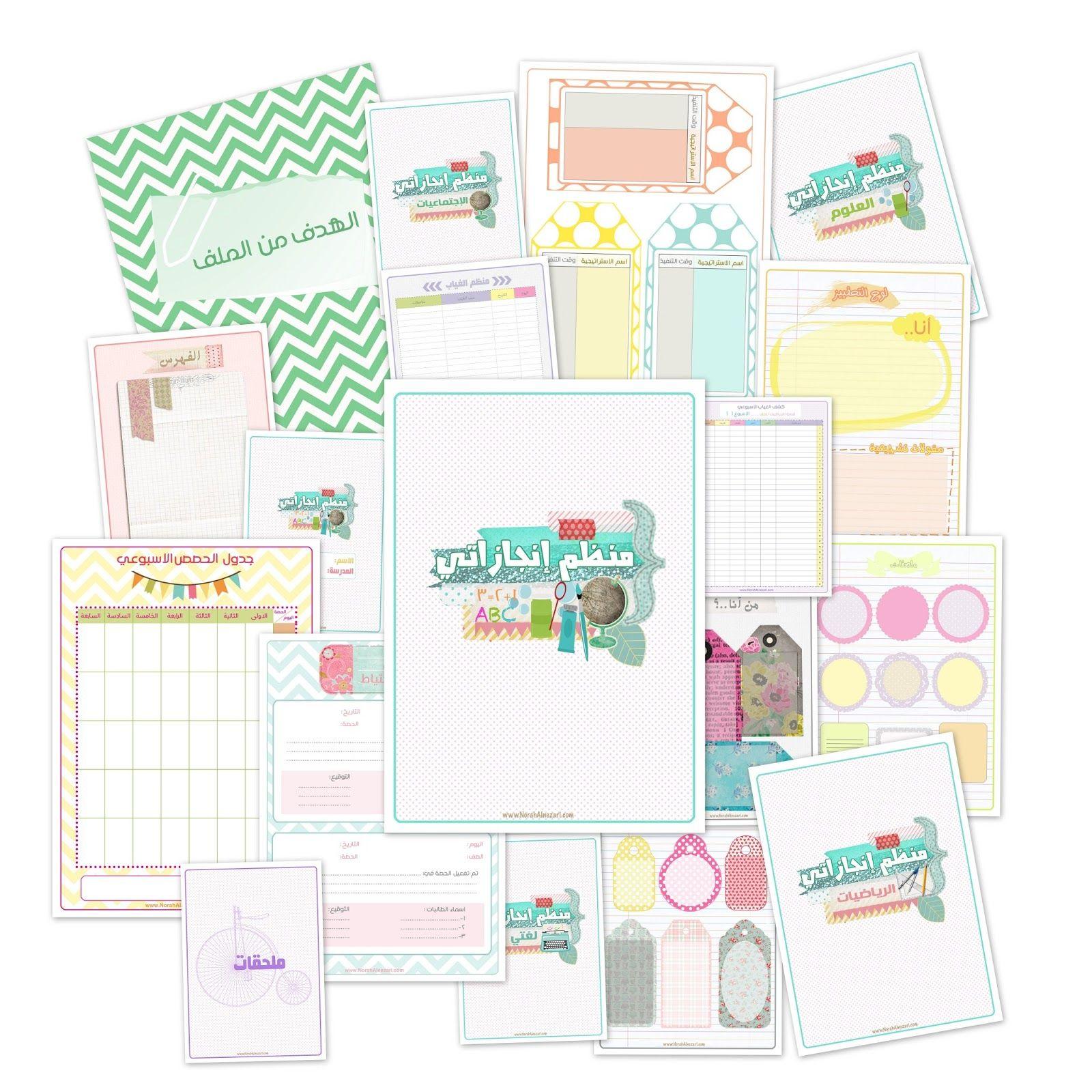 مشاريع دراسية N E Z A R I A R T S T U D I O Planner Paper Cute Pastel Wallpaper Iphone Wallpaper