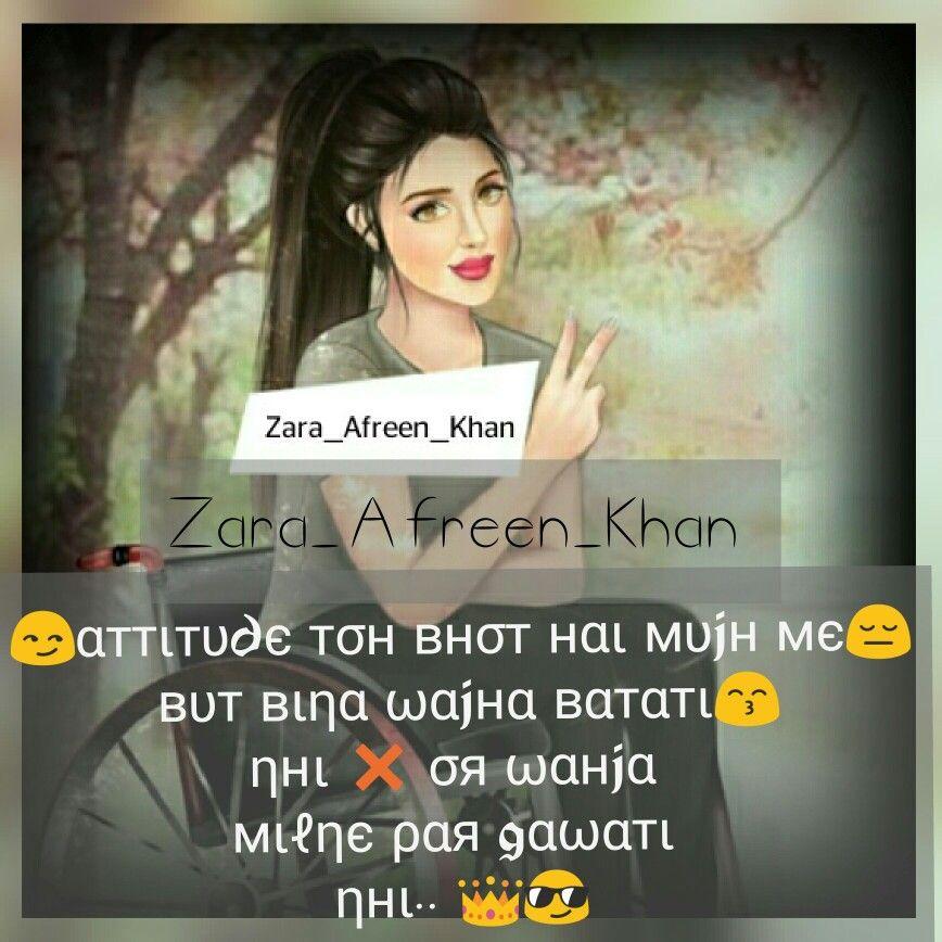 Pin By Zᴀʀᴀ Aғʀᴇᴇɴ Khan On Girlz Attitude Attitude Quotes