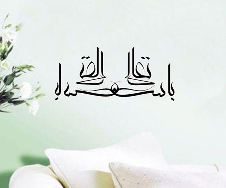 Wallpaper Arabic Decorative Wall Lettering Muslim Stickers Home