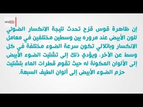 10 أسئلة علمية يجب أن تعرف إجاباتها Top10 Arab Cards Against Humanity Math Youtube