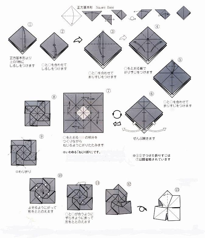 バラの折り方解説1 | 折り紙 | Pinterest | 「折り方 ...
