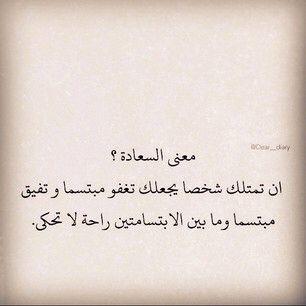 معنى السعاده Words Quotes Mood Quotes Poetic Words