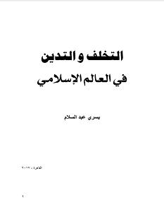 تحميل كتاب التخلف والتدين فى العالم الاسلامى Pdf يسر Islamic World Books How To Apply