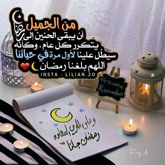 Pin By Asawer On أجيب دعوة الداعي Ramadan Day Ramadan Kareem Ramadan