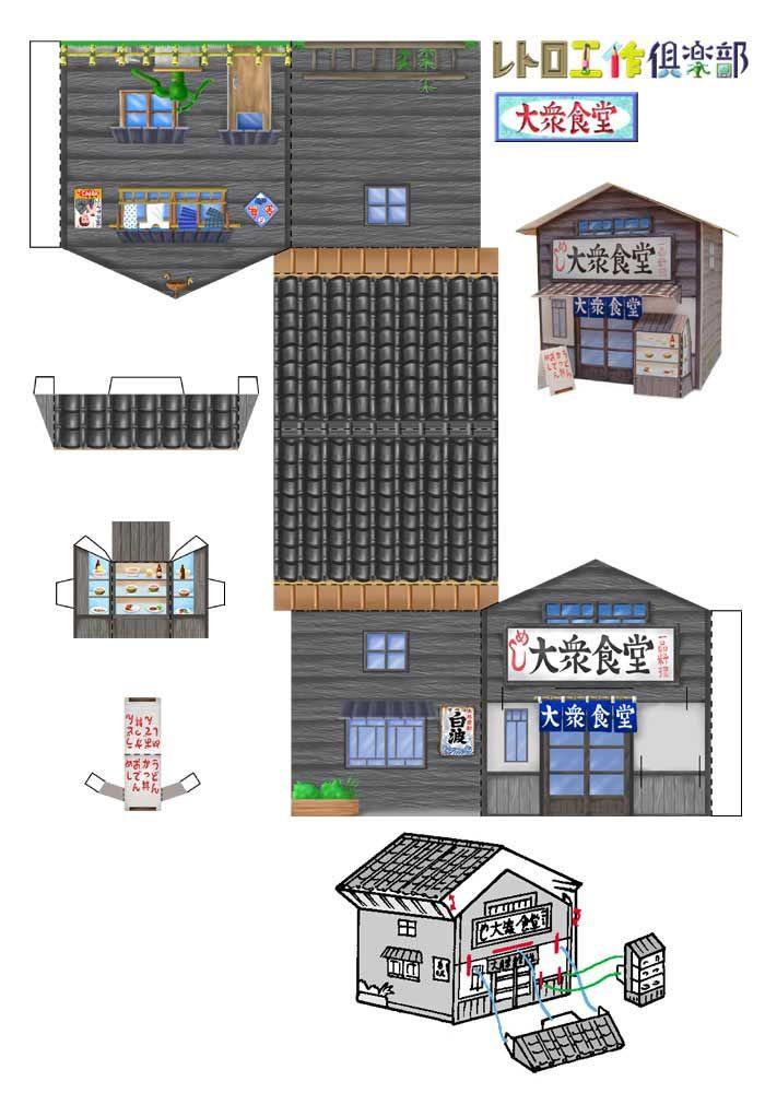 ペーパークラフト ペーパーモデル 紙の家 ペーパークラフト