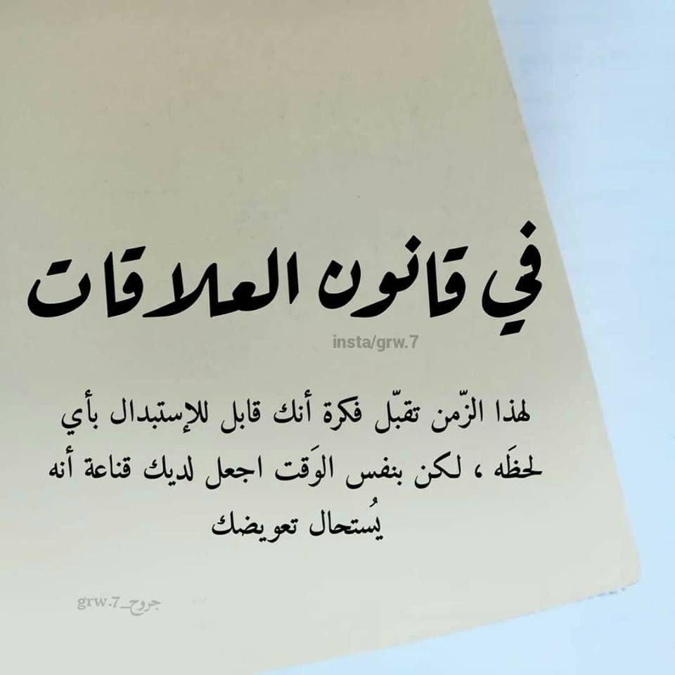 قانون العلاقات Qoutes Calligraphy Libyan
