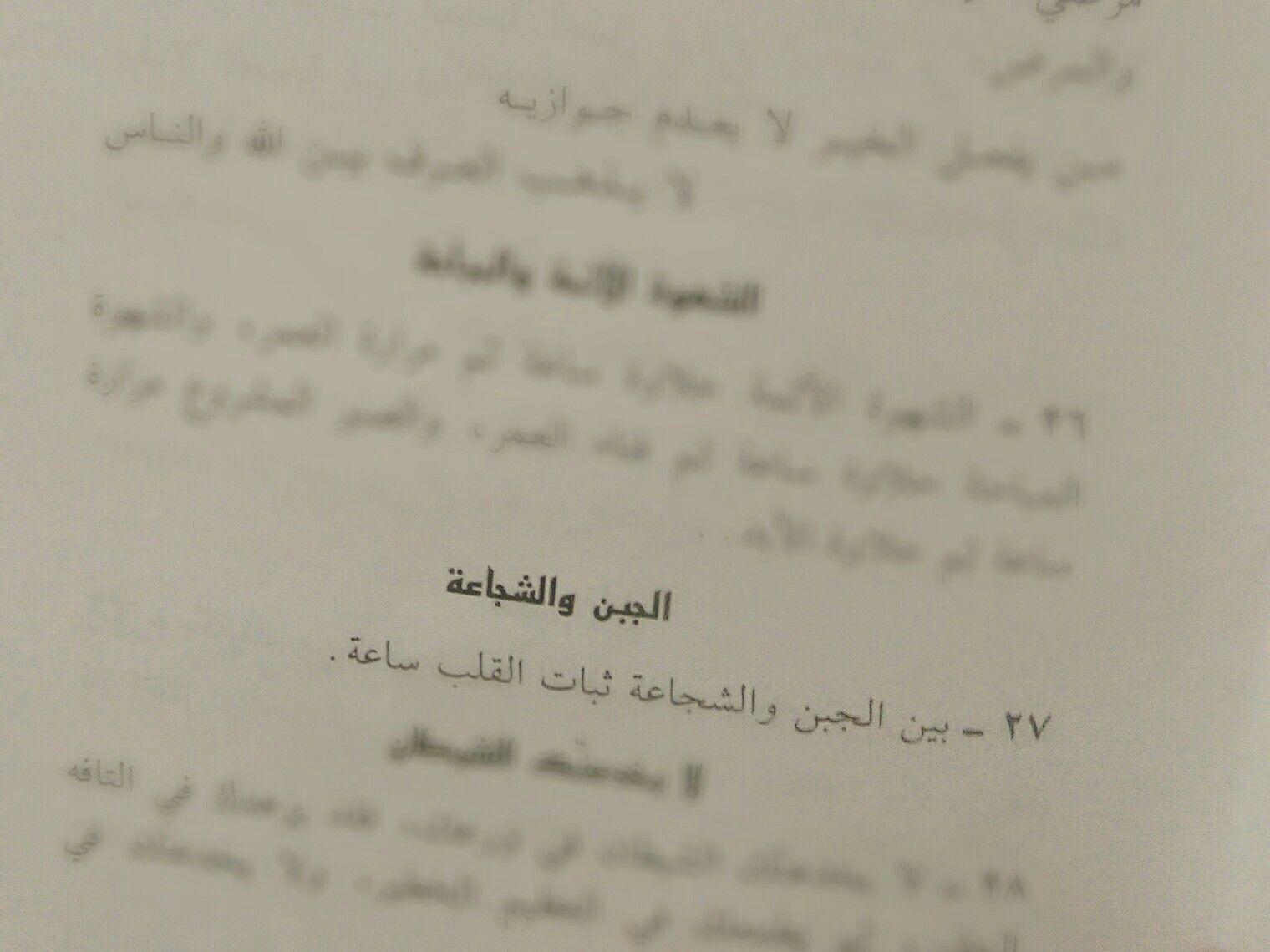 هكذا علمتني الحياة Math Qoutes Arabic Calligraphy