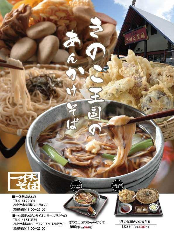 ぐるなび - 一休そば 総本店(苫小牧/ファミリーレストラン)