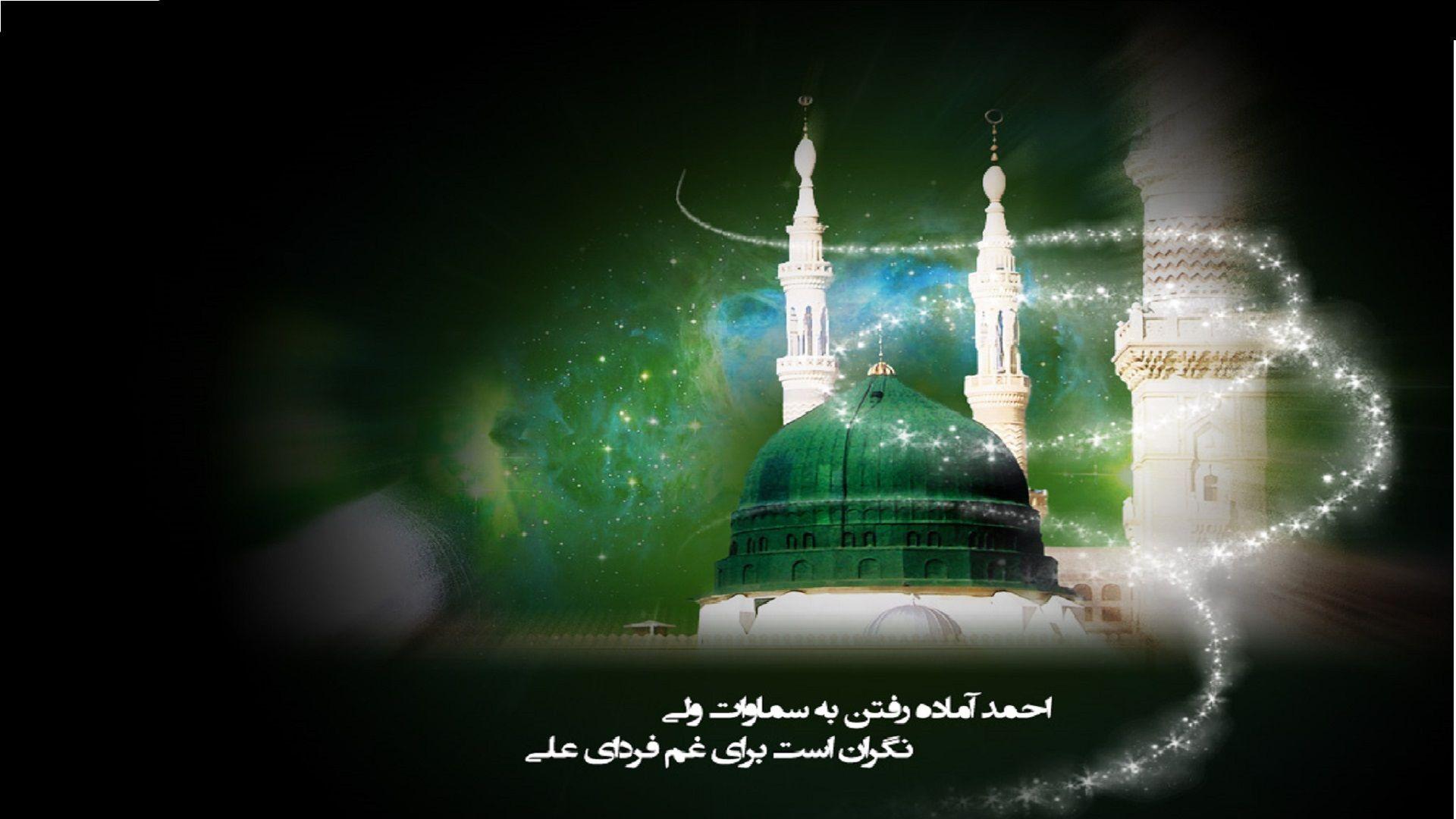 Most Beautiful Wallpaper Free Hd Madina Shareef Hd Wallpapers