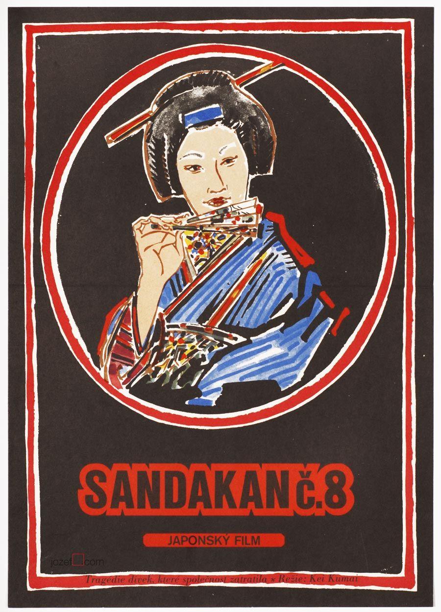 Movie Poster for Japanese Oscar nominated film Sandakan no. 8 designed by Dimitrij Kadrnožka, 1974. #MoviePoster #Poster #GraphicDesign