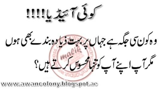 Interesting Questions To Ask In Urdu Image result fo...