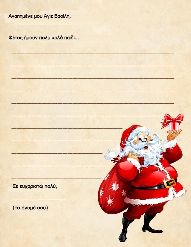 Pin by oramatchris on pinterest explore letter to santa template and more spiritdancerdesigns Gallery