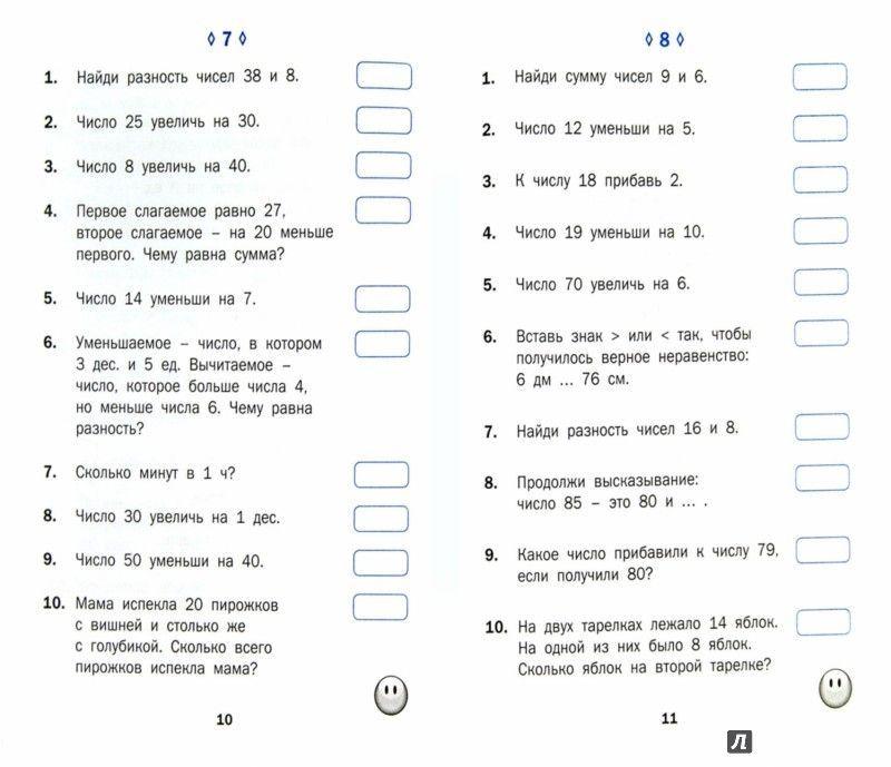 Диктанты для 2 класса школа россии фгос