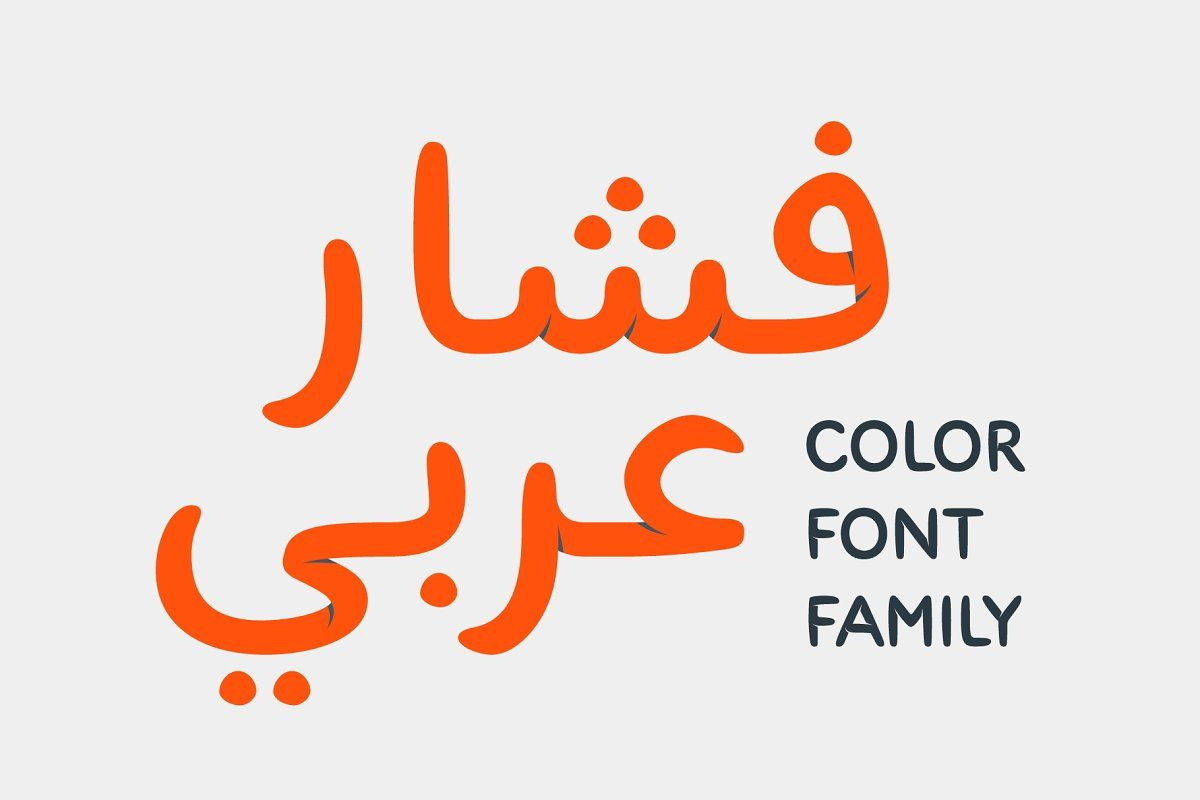 Ad Fushar Arabic Family فشار عربي By Font Bud On Creativemarket Introductory 70 Off Fushar Arabic Is A Bold Co In 2020 Custom Logotype Bold Fonts Light Letters