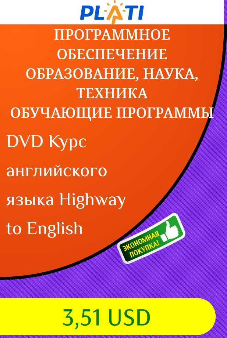 обучающие программы английскому языку