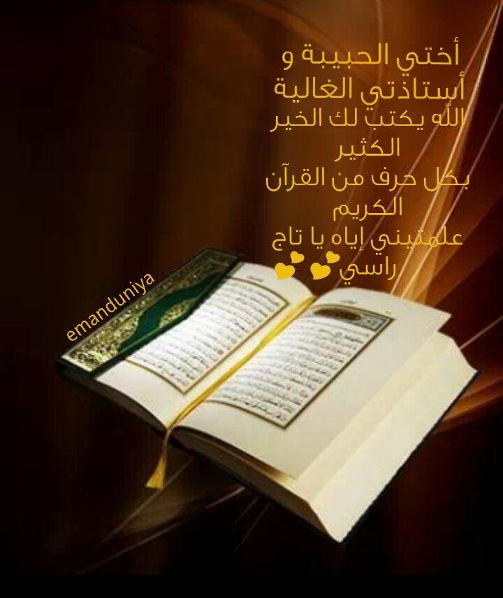 الله يكتب لك الخير الكثير بكل حرف من القرآن الكريم Lettering Letter Board