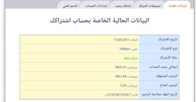 معرفة كم تبقى من رصيد الإنترنت وتقارير يوميه يمن نت