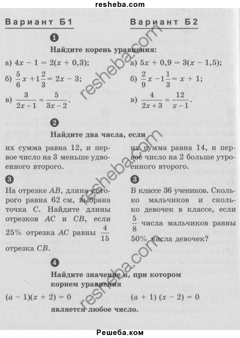 Математика самостоятельные и контрольные работы tweeninca  Математика самостоятельные и контрольные работы