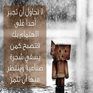 رمزيات عن عدم الأهتمام للواتساب صور رمزيات عن الاهتمام والاهمال للأنستقرام Beautiful Words Living Room Designs Arabic Quotes